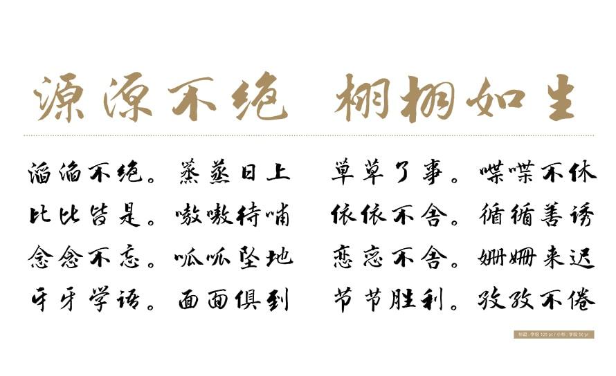 AR云康行楷書OTFバージョンを発表 (製品情報)