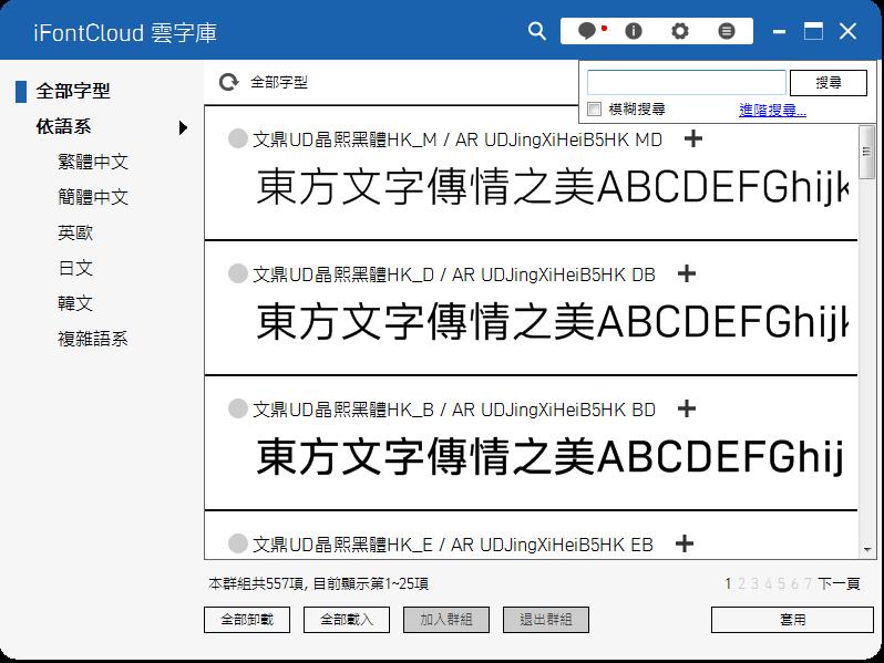 文鼎iFontCloud雲字庫改版囉!