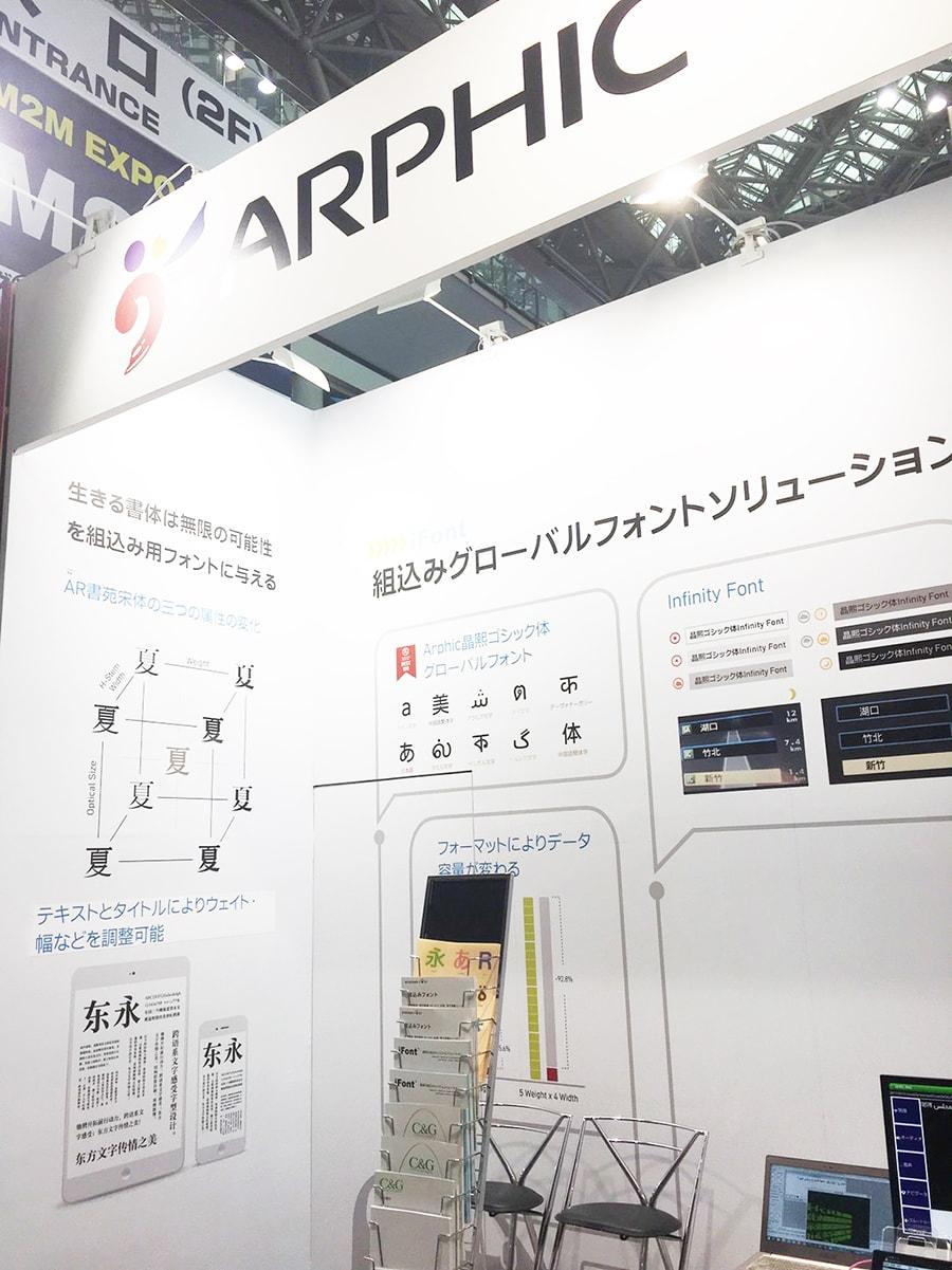 文鼎科技將出席日本最大IT綜合展覽- Japan IT Week Spring 2017