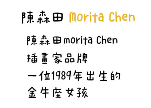 陳森田 — Morita 体