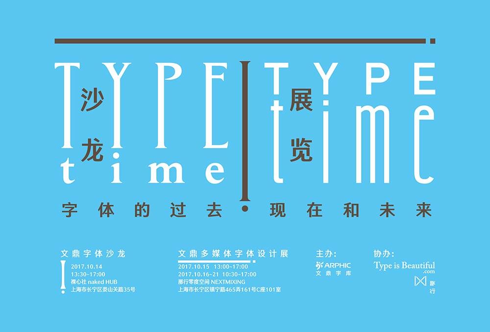 TypeTime! 文鼎字體設計沙龍及多媒體展覽