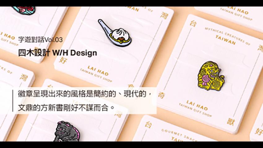 設計美學的新起點-四木設計