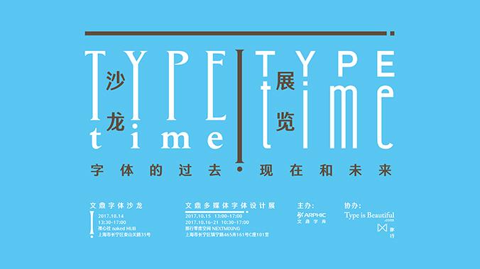 Type Time 字體的過去、現在與未來