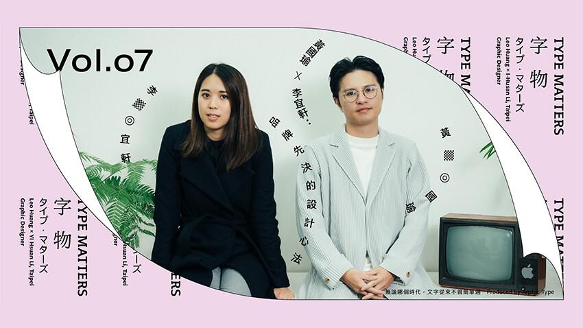 《字物 Type Matters》Vol.007 黃國瑜 x 李宜軒:品牌先決的設計心法